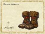 Ботинки изгнанника