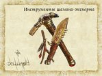 Инструменты шамана-эксперта