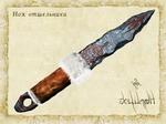 Нож отшельника